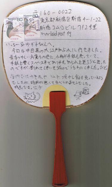 Goldfish Fan Hide Kimiko
