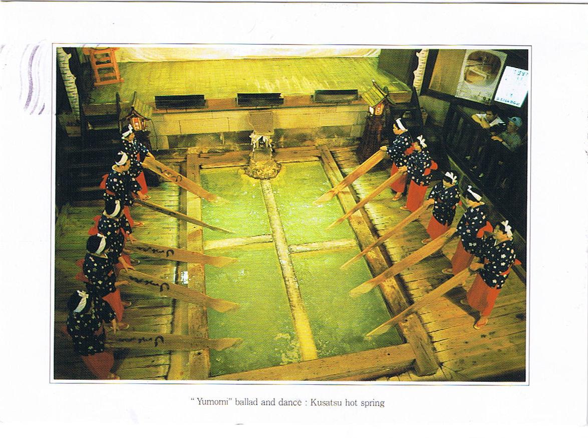 草津温泉:湯もみ唄踊り