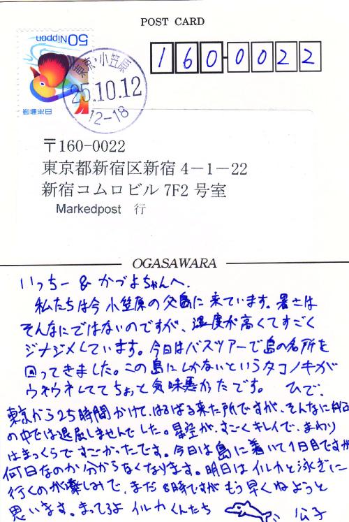 ogasawara-hide-kimiko