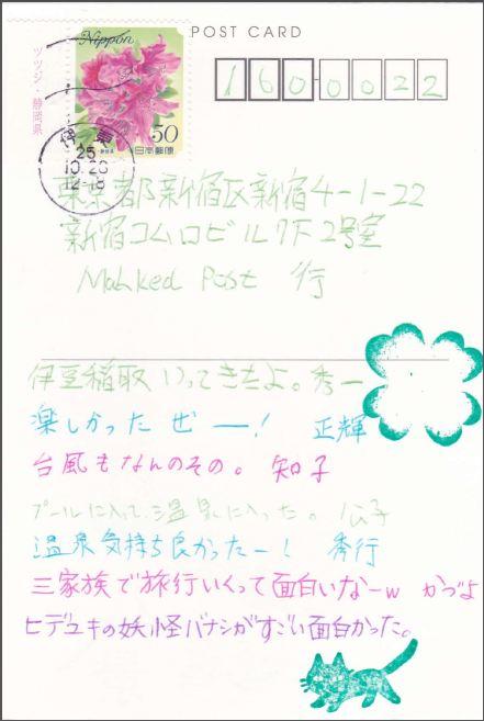 Shizuoka_ITO