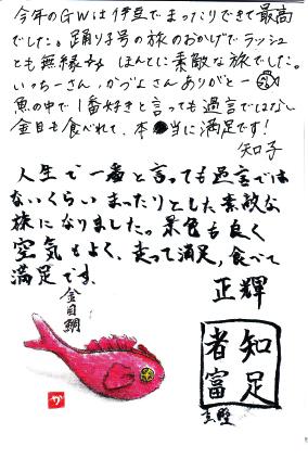 Izu-Inatori,Kinmedai