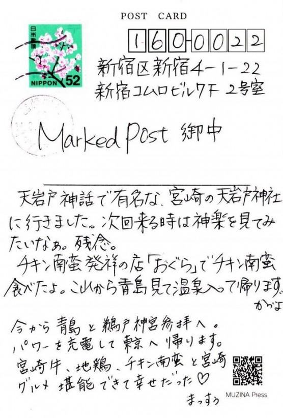 Miyazaki AmanoUzume